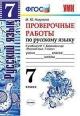 Русский язык 7 кл. Проверочные работы к учебнику Баранова